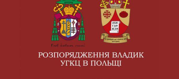 herb_vladyk_Evhena_Volodymyra zobrazhennia 2 1536x1056 1